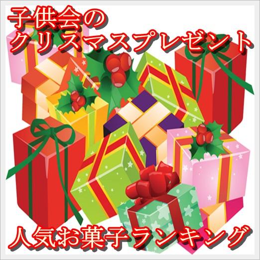子供会のクリスマスプレゼント!300500円のお菓子BEST11