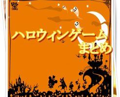 ハロウィンで使えるゲームまとめ!盛り上がる楽しいゲーム厳選5選!