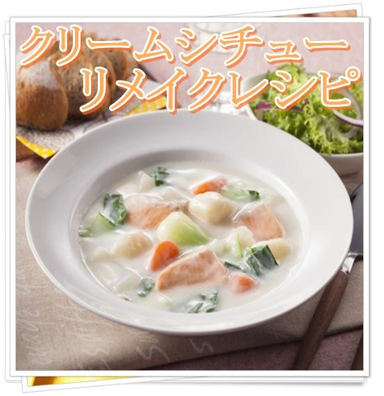 クリームシチューのリメイクレシピまとめ!簡単と話題の人気BEST6,1