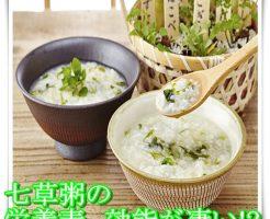 七草粥の種類と栄養素まとめ!むくみ解消やダイエットの効能も?
