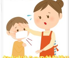 風邪が治らない?咳・鼻水が止まらない子供への5つの対処法まとめ