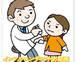 インフルエンザ(2016)予防接種の予約いつから?効果がでるのは?