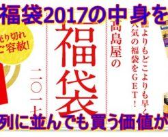 高島屋の福袋2017の中身をネタバレ!行列に並んでも買う価値が?