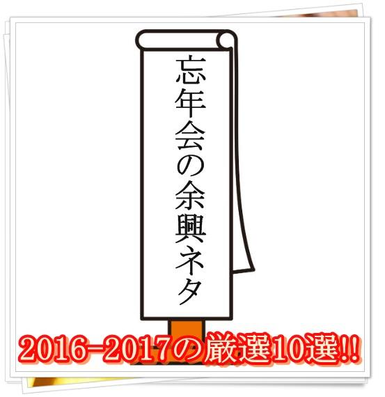 忘年会の余興ネタ(2016⇒2017)!ダンスの絶対にすべらないネタ10選!