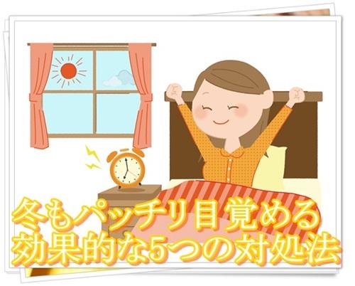 冬の目覚めが悪いのは人体のメカニズムが影響?効果的な対策5つ!