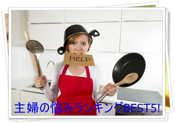主婦の悩みランキング