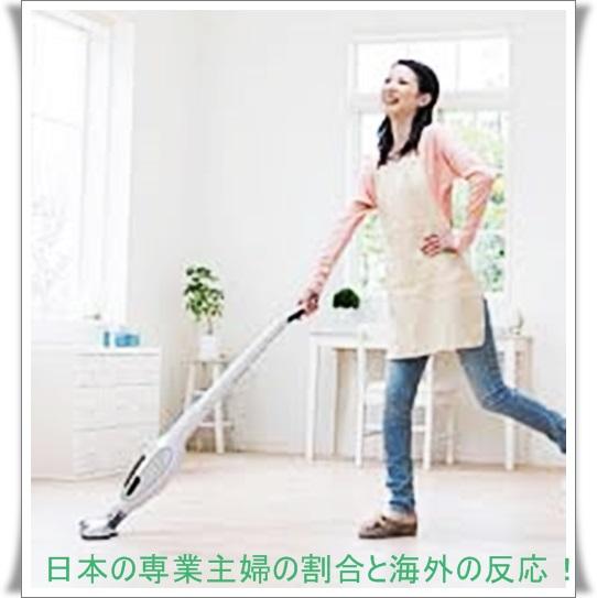日本の専業主婦の割合と海外の反応!「なぜ働かない?」は世界共通?