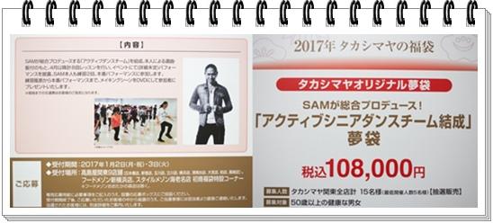 高島屋コト消費SAM2
