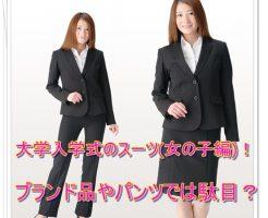 大学入学式のスーツ(女の子編)!ブランド品やパンツでは駄目?