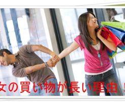 女の買い物が長い理由!
