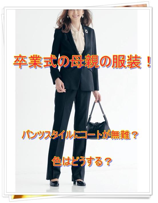 卒業式の母親の服装!パンツスタイルにコートが無難?色はどうする?