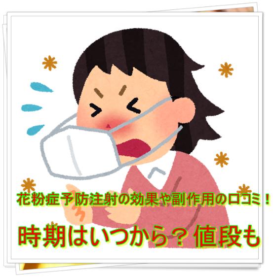 花粉症予防注射の効果や副作用の口コミ!時期はいつから?値段も