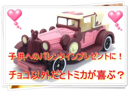 子供へのバレンタインプレゼントに!チョコ以外だとトミカが喜ぶ?