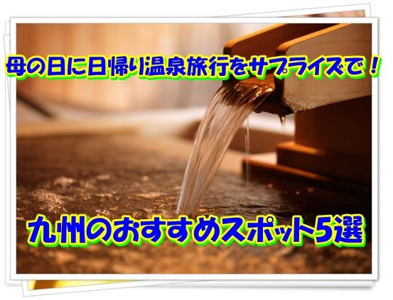 母の日に日帰り温泉旅行をサプライズで!九州のおすすめスポット5選