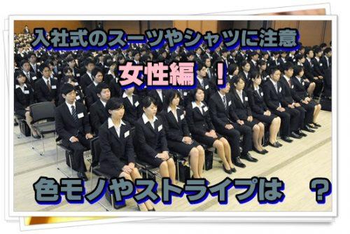 入社式のスーツやシャツに注意(女性編)!色モノやストライプはNG?