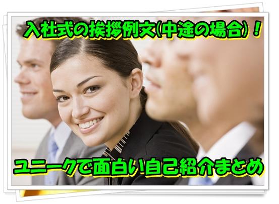 入社式の挨拶例文(中途の場合)!ユニークで面白い自己紹介まとめ