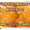 干し芋の白い粉はカビ?見分け方は?栄養素とダイエットの効能も!