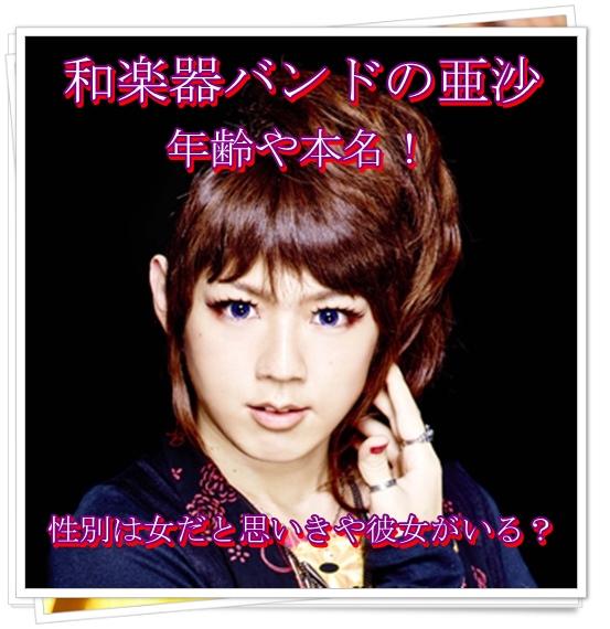 和楽器バンドの亜沙の年齢や本名!性別は女だと思いきや彼女がいる?