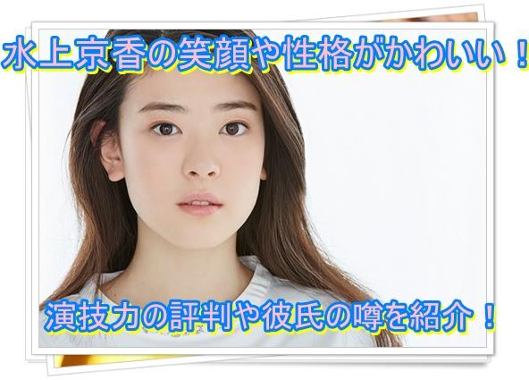 水上京香の笑顔や性格がかわいい!演技力の評判や彼氏の噂を紹介!