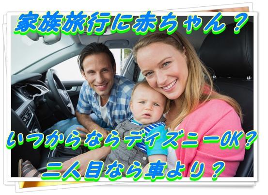 家族旅行に赤ちゃん?いつからならディズニーOK?二人目なら車より?