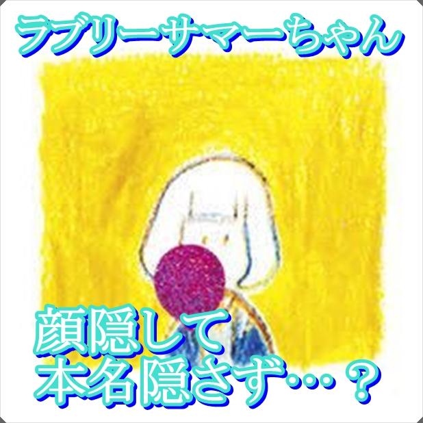 ラブリーサマーちゃん謎すぎww顔は隠すが本名が?daokoと似てるの?1
