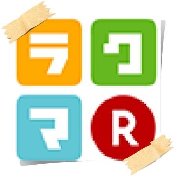 フリマアプリを徹底比較!フリマアプリランキング ラクマ