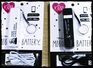 100均の充電器おすすめBEST7!壊れる・熱い・危険との噂もあるが・・バッテリー300