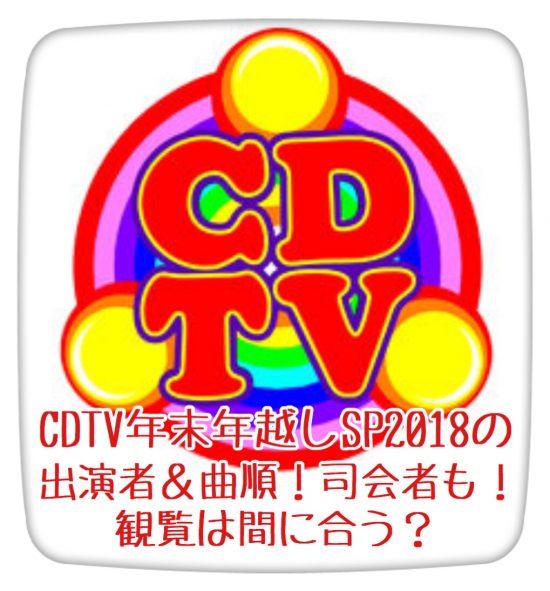 CDTV年末年越しSP2018の出演者&曲順!司会者も!観覧は間に合う?