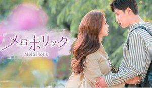 韓流ドラマのジャンル別おすすめは?コメディ・恋愛・時代劇も!1