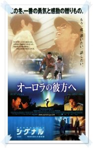 シグナル(ドラマ)のアメリカ・韓国版のネタバレ!日本版の違いも!2