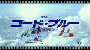 【コードブルーシリーズの順番は?山Pのかっこいいシーンまとめも!】10(劇)