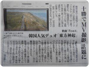 【東方神起の『road』MVのロケ地(撮影場所)は?掛け声についても!】5