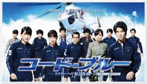 【コードブルーシリーズの順番は?山Pのかっこいいシーンまとめも!】7(3)