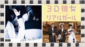 【リアルガール(3D彼女)の映画公開日&主題歌は?アニメの評価も!】16