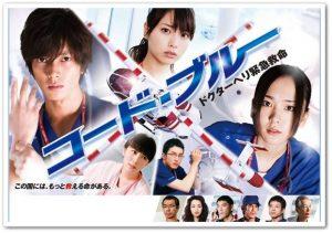 【コードブルーシリーズの順番は?山Pのかっこいいシーンまとめも!】9(1)