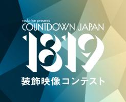 COUNTDOWN JAPAN18/19!装飾映像コンテスト締切&初心者向けの注意点1