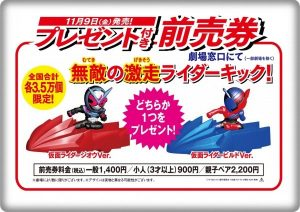 冬に仮面ライダー平成ジェネレーションズFOREVER!映画特典&料金も4