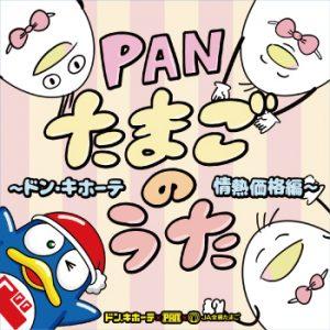 PAN(バンド)のアルバム「ムムムム」収録曲や歌詞!リリースツアーも7