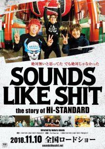 バンドドキュメンタリー映画で日本作品のものは?おすすめ&魅力も!5