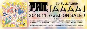 PAN(バンド)のアルバム「ムムムム」収録曲や歌詞!リリースツアーも2