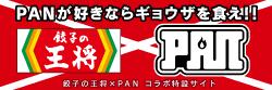 PAN(バンド)のアルバム「ムムムム」収録曲や歌詞!リリースツアーも5