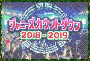 【ジャニーズカウントダウン2019中止の噂はデマ!キンプリは出演する?】2