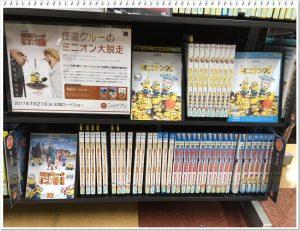 【ミニオンシリーズの順番・レンタルできるのは?見どころ&魅力も!】101