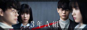 3年A組(ドラマ)の出演者・キャスト!主題歌「生きる」の歌手は誰?1