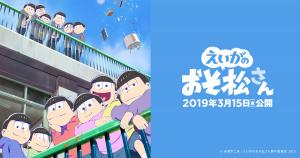 おそ松さんの映画2019の公開日&値段・声優さんは?ファンの反応も!11