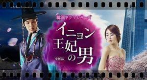 韓流ドラマの時代劇でファンタジーやラブコメ作品のおすすめ10選!5
