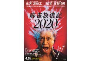 麻雀放浪記2020の原作はなに?主題歌や予告編の動画についても!4