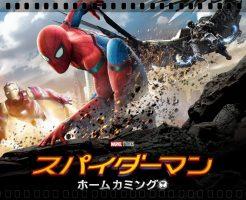 スパイダーマン・ホームカミングが金曜ロードショーに!放送予定日も5