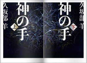 【神の手(ドラマ)の出演者・キャスト一覧!放送は何時から?原作も!】2