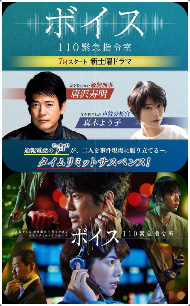 【ボイスは韓国ドラマ版(原作)と日本ドラマ版で違いはある?実話って?】6